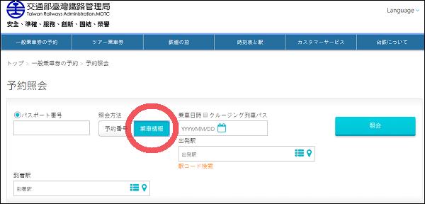 台湾鉄道のオンライン予約確認の方法