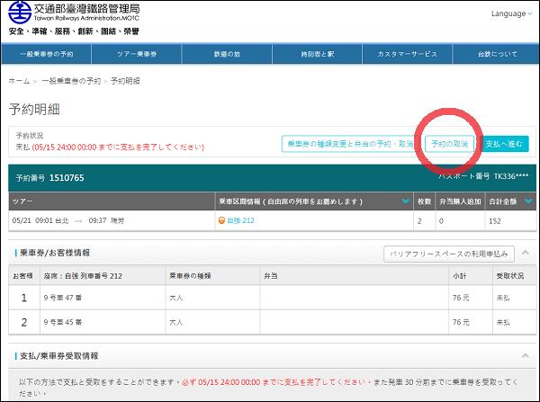 台湾鉄道のオンライン予約キャンセルの方法