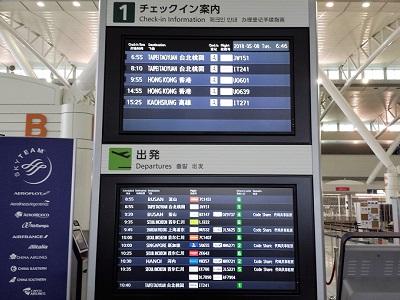 福岡空港のバニラエアのチェックインの時間と場所