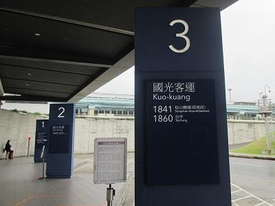 桃園空港から中山国小駅までの1841バス乗り場