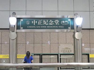 中正紀念堂駅はレッドライン(淡水信義線)とグリーンライン(松山新店線)で便利