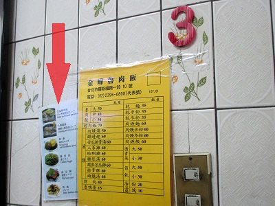 金峰魯肉飯のテーブル番号と日本語メニュー
