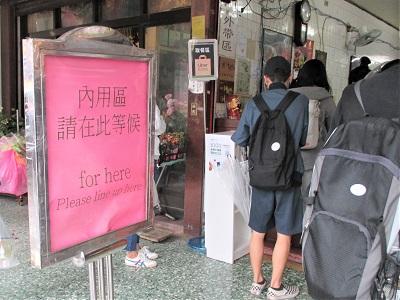 金峰魯肉飯の店内で食べる場合