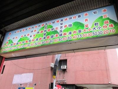 金峰魯肉飯のメニュー(中国語)