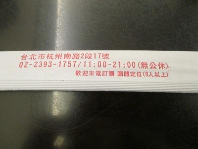 杭州小籠包の予約