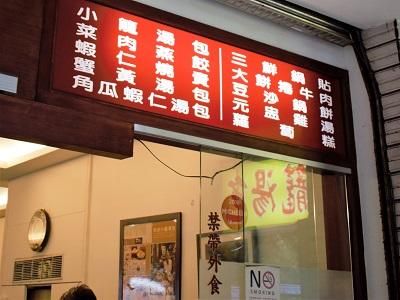 杭州小籠包のメニュー