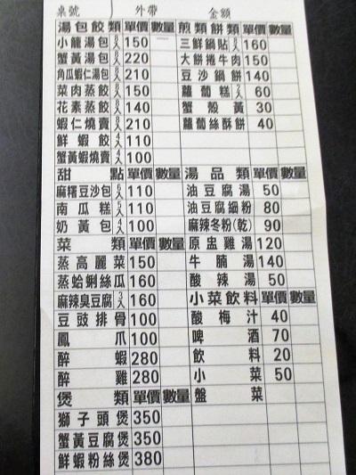 杭州小籠包の注文票
