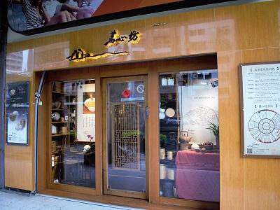台北の茗心坊で美味しい高山烏龍茶のお土産