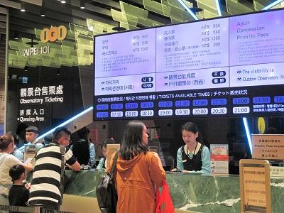 台北101展望台の料金や営業時間と予約と割引