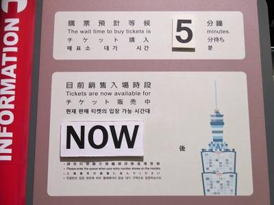 台北101展望台の待ち時間