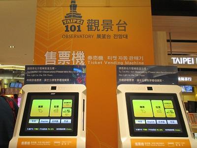台北101展望台のチケット自動券売機