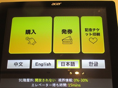 台北101展望台の自動券売機は日本語対応