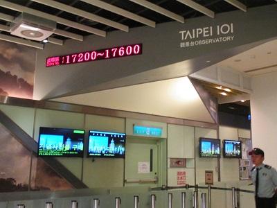 台北101展望台の登り方システム