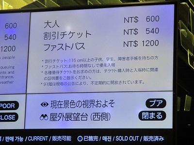 台北101展望台の入場料金とファストパス