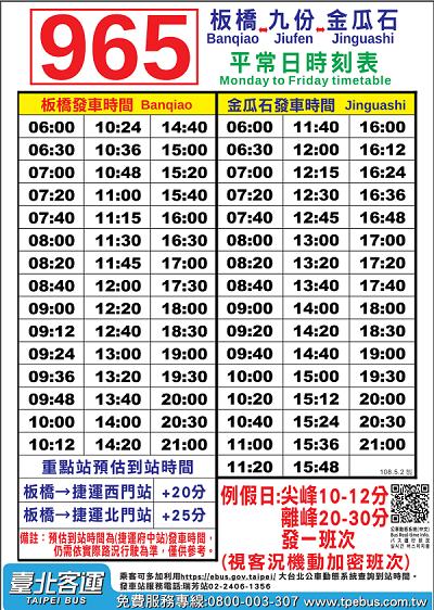 965バス時刻表