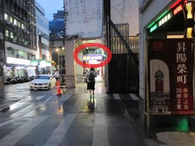東一排骨総店の緑の看板