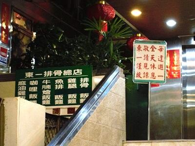 東一排骨総店の定休日の看板