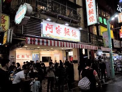 西門町で人気のB級グルメ 阿宗麺線