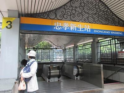 忠孝新生駅から野柳までの行き方