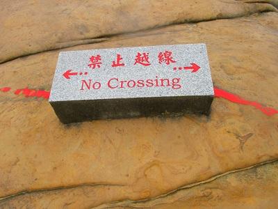 野柳地質公園の禁止線