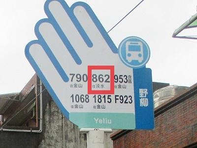 野柳バス停のバス路線