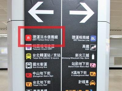 台北駅での乗り換え