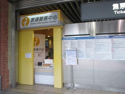 淡水駅にあるビジターセンター