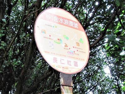 長仁社区バス停