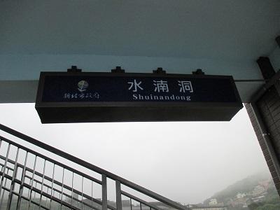 水湳洞バス停の展望台