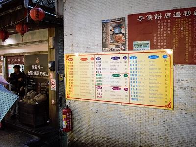 38號麺餃館のメニュー看板