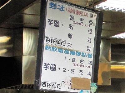 阿柑姨芋圓のメニューと値段