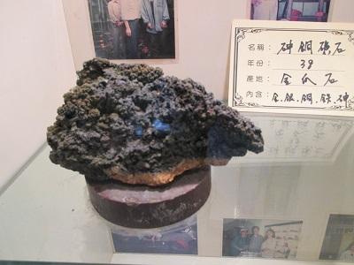 九份の金鉱博物館の鉱石を展示
