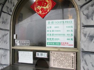 九份の金鉱博物館のチケット売り場