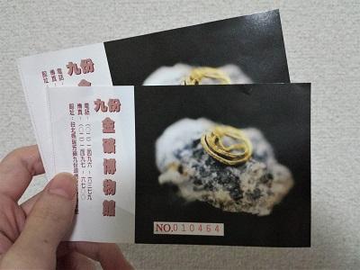 九份の金鉱博物館のチケット