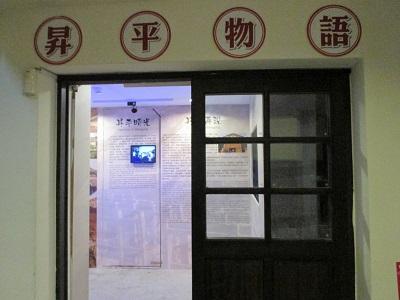 昇平戯院は入場無料の博物館