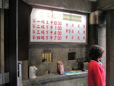 昇平戯院のチケット売り場