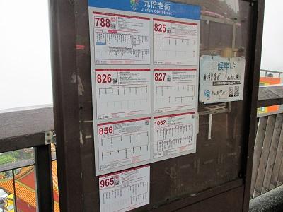 九份から瑞芳駅へのバス路線番号