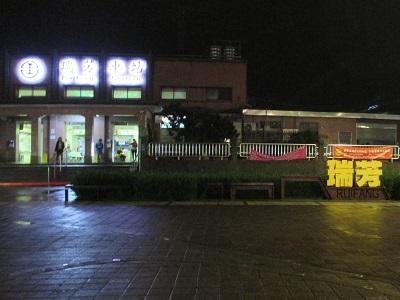 夜の瑞芳駅
