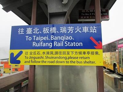 台北・瑞芳方面の九份老街バス停