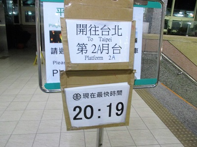 瑞芳駅から台北駅への電車のホームと時刻