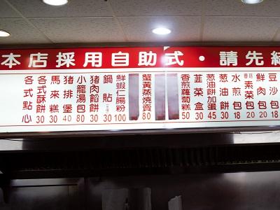 洪記豆漿大王(農安街店)のメニュー3