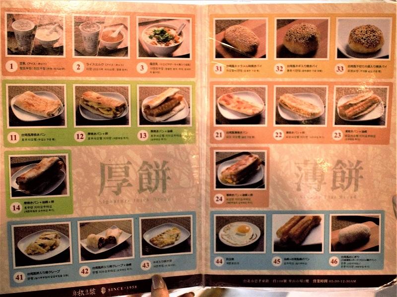 阜杭豆漿(フーハン・ドゥジャン)の日本語メニュー