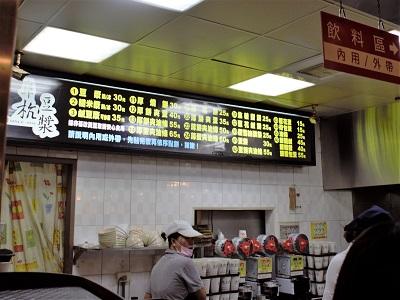阜杭豆漿(フーハン・ドゥジャン)の値段は中国語メニューのみ