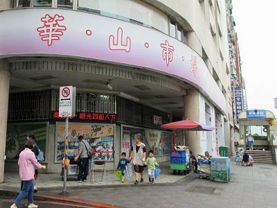 阜杭豆漿(フーハン・ドゥジャン)の場所は善導寺駅の出口5番すぐの華山市場2階にあるフードコート