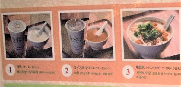 阜杭豆漿(フーハン・ドゥジャン)のメニュー1~3