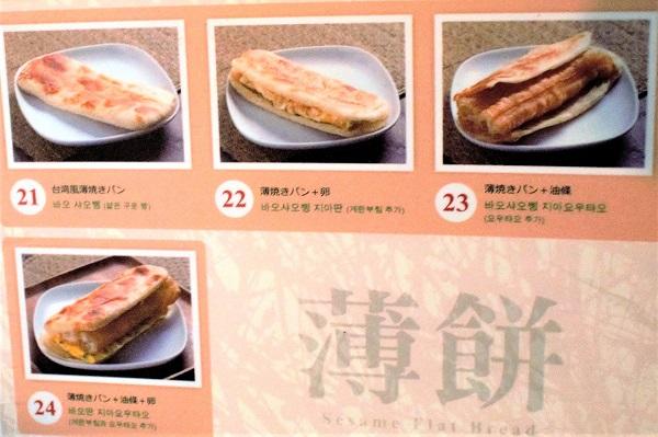 阜杭豆漿(フーハン・ドゥジャン)のメニュー21~24