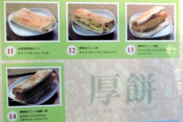 阜杭豆漿(フーハン・ドゥジャン)のメニュー11~14
