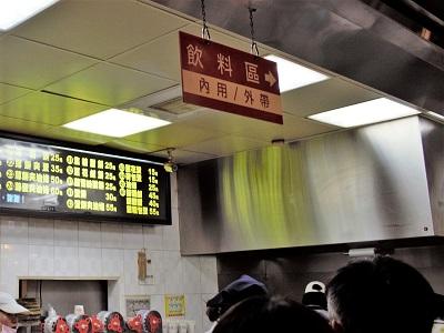 阜杭豆漿(フーハン・ドゥジャン)の飲み物を注文する場所