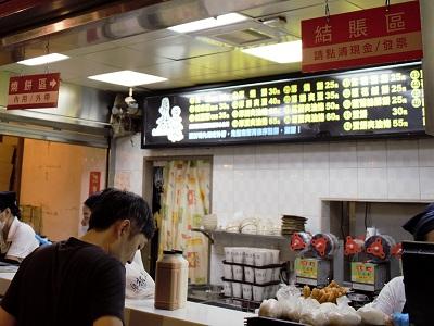 阜杭豆漿(フーハン・ドゥジャン)の食べ物注文と会計