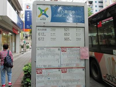 介壽國中バス停